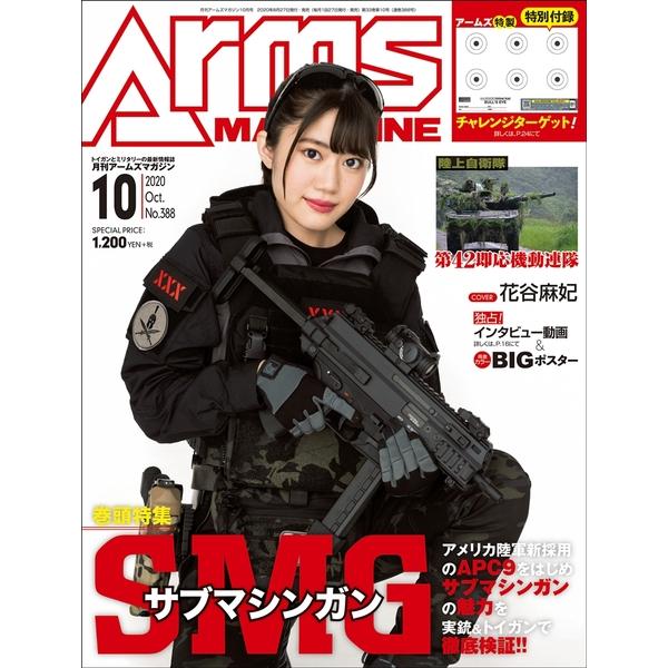 月刊アームズマガジン2020年10月号 書籍 【同梱種別B】 【ネコポス対応可】