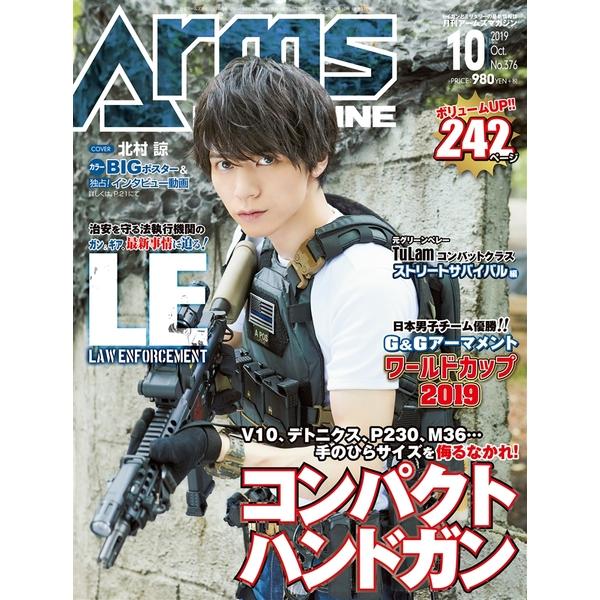 月刊アームズマガジン2019年10月号 書籍 【同梱種別B】 【ネコポス対応可】