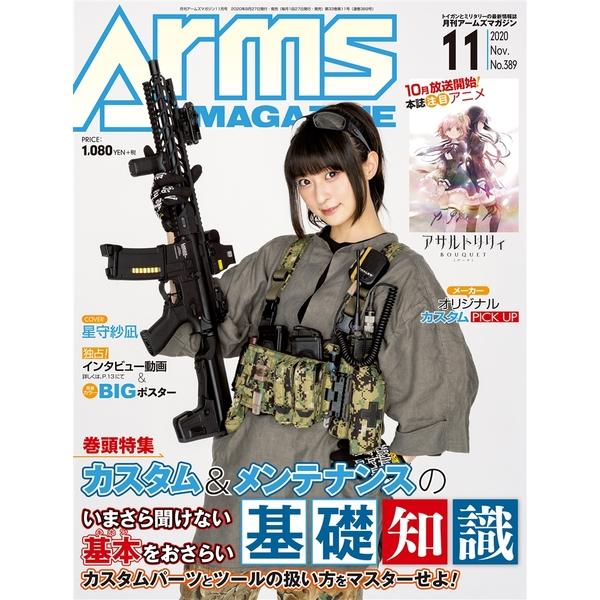 月刊アームズマガジン2020年11月号 書籍 【同梱種別B】 【ネコポス対応可】