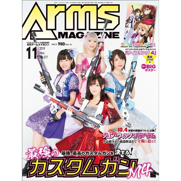 月刊アームズマガジン2019年11月号 書籍 【同梱種別B】 【ネコポス対応可】