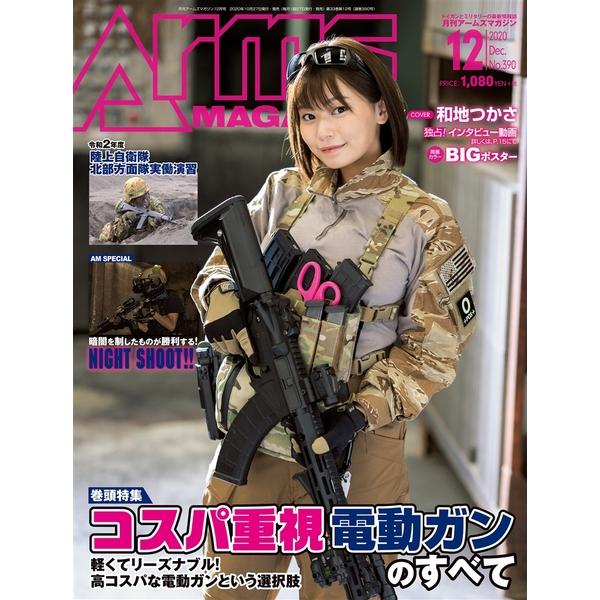 月刊アームズマガジン2020年12月号 書籍 【同梱種別B】 【ネコポス対応可】