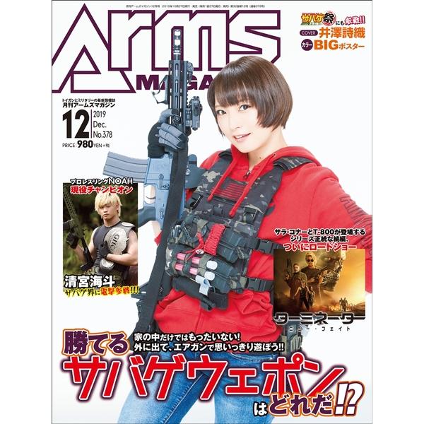 月刊アームズマガジン2019年12月号 書籍 【同梱種別B】 【ネコポス対応可】