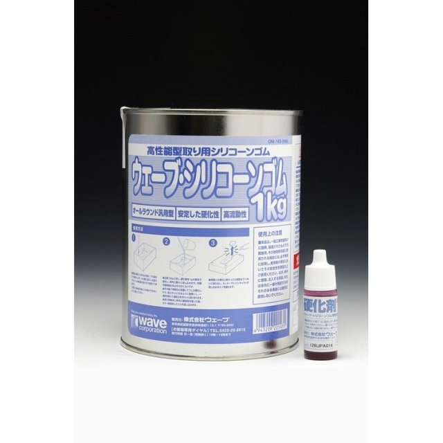 ウェーブ  ウェーブ・シリコーンゴム1kg(硬化剤付) 模型用グッズ OM143