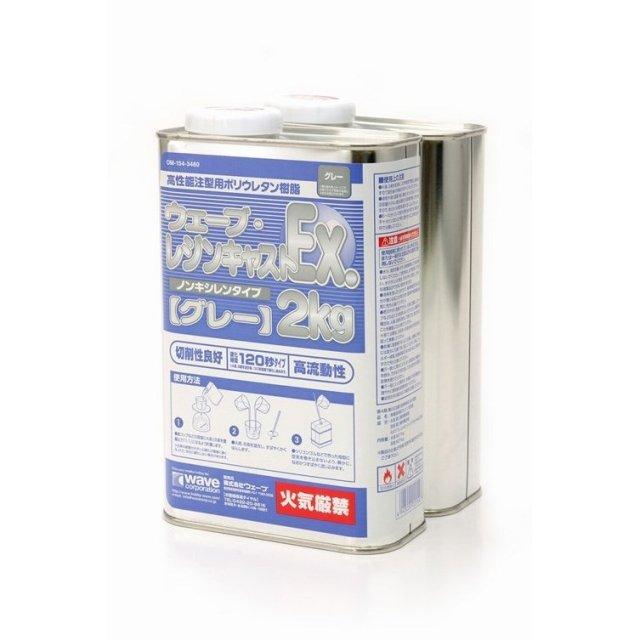 ウェーブ  レジンキャストEX2kg(ノンキシグレー) 模型用グッズ OM154