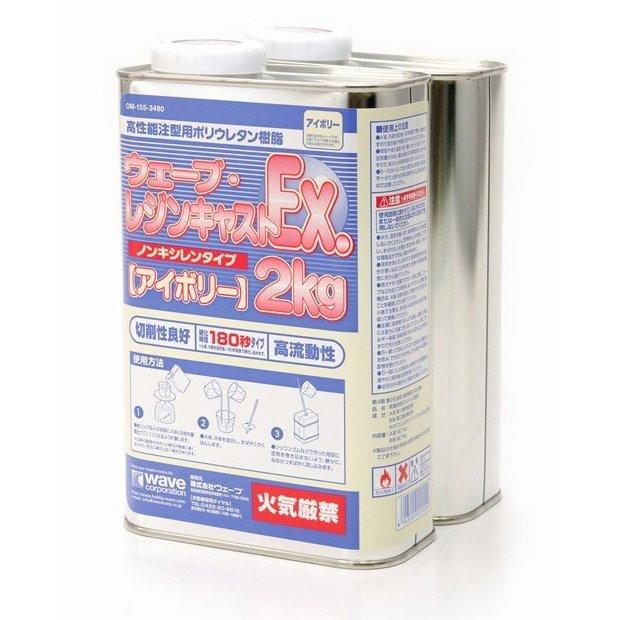 ウェーブ レジンキャストEX 2kg ノンキシレンタイプ [アイボリー] 180秒タイプ 模型用グッズ OM-155