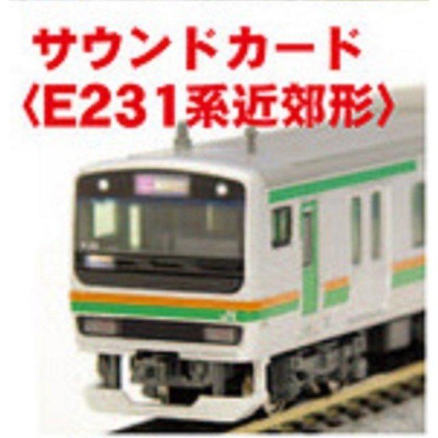 KATO Nゲージ サウンドカード E231系近郊形 鉄道模型パーツ 22-203-9 鉄道模型パーツ 22-203-9