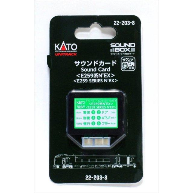 KATO  サウンドカード E259系N'EX  鉄道模型パーツ 22-203-8