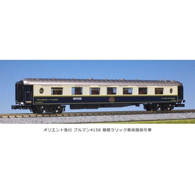 KATO Nゲージ オリエント急行 プルマン4158 箱根ラリック美術館保存車 鉄道模型 5152-9