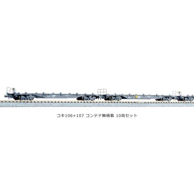KATO Nゲージ コキ106+107 コンテナ無積載 10両 鉄道模型 10-1432
