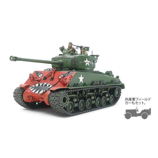 タミヤ 1/35 アメリカ戦車 M4A3E8 シャーマン イージーエイト (朝鮮戦争) スケールモデル 35359