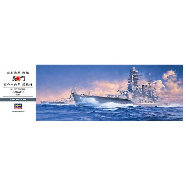 """ハセガワ 1/350 日本海軍 戦艦 長門 """"昭和十六年 開戦時"""" スケールモデル Z24"""
