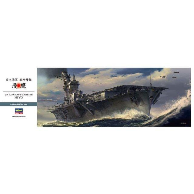 ハセガワ  1/350 日本海軍 航空母艦 飛鷹 スケールプラモデル 40096