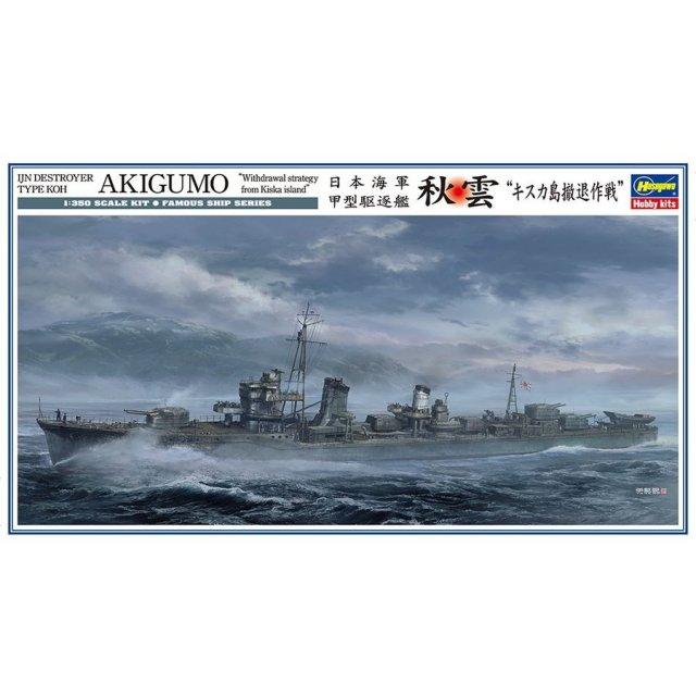 ハセガワ 1/350 甲型駆逐艦 秋雲 キスカ島撤退作戦 スケールプラモデル 40100