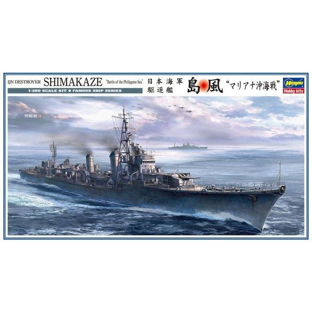 """ハセガワ 1/350 日本海軍 駆逐艦 島風 """"マリアナ沖海戦"""" スケールモデル 40102"""