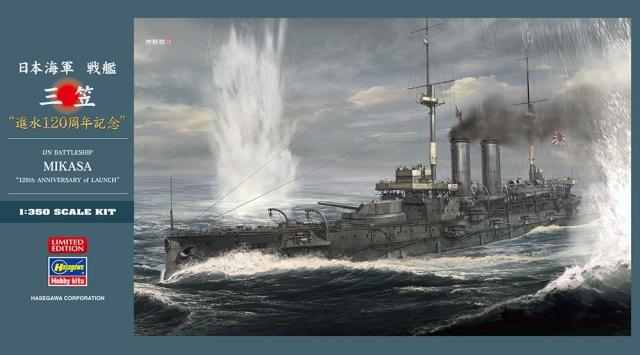 """ハセガワ 1/350 日本海軍 戦艦 三笠 """"進水120周年記念"""" スケールモデル SP470"""