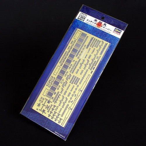 ハセガワ  1/350 氷川丸 エッチングパーツスーパー 模型用グッズ QG50