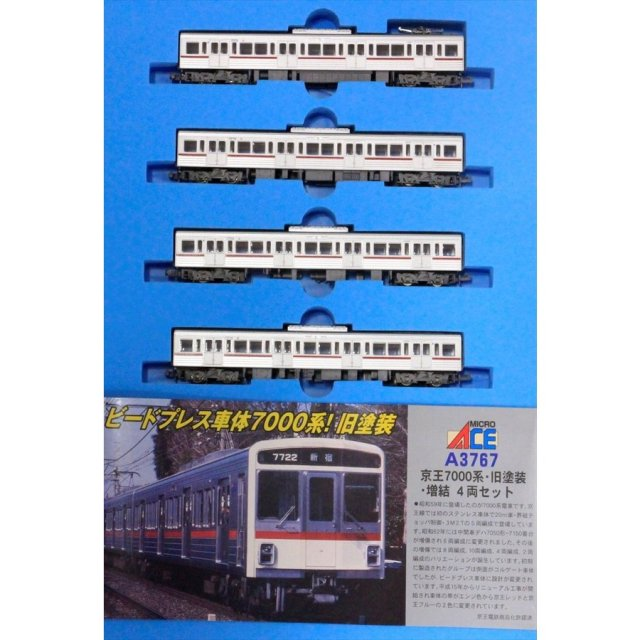 マイクロエース Nゲージ 京王7000系・旧塗装・増結4両セット 鉄道模型 A3767