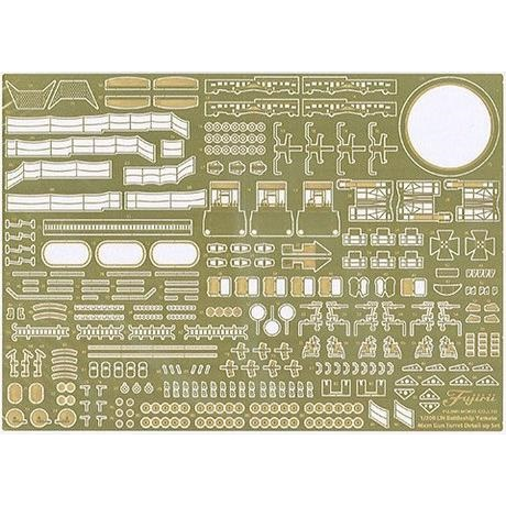 【5月予約】フジミ 1/200 集める装備品シリーズ No.203 戦艦大和 主砲 純正エッチングパーツ 模型用グッズ 4968728020488