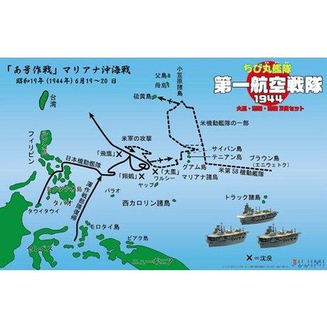 フジミ ちび丸艦隊 第一航空戦隊 1944 「大鳳・翔鶴・瑞鶴」 スケールモデル SP10