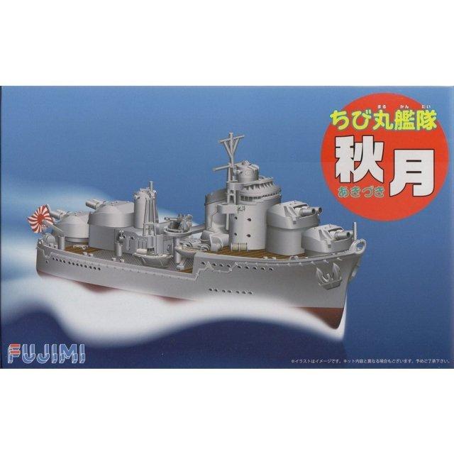 フジミ  ちび丸艦隊 秋月 ニッパー付 スケールプラモデル ちび丸SPOT-21
