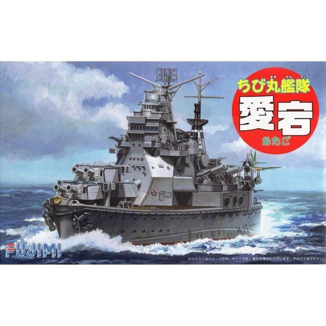 フジミ  ちび丸艦隊 愛宕 おためしニッパー付きセット スケールプラモデル ちび丸SPOT-23