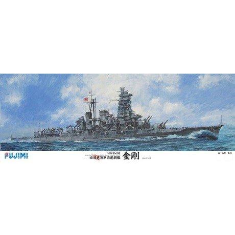 フジミ  1/350 日本海軍高速戦艦 金剛 スケールプラモデル 艦船-1