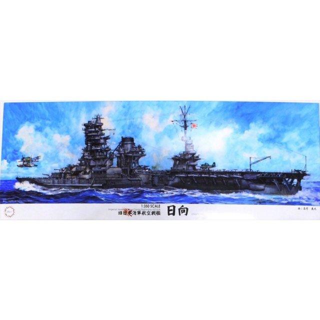 フジミ 1/350 日本海軍航空戦艦 日向 スケールプラモデル 4968728600543