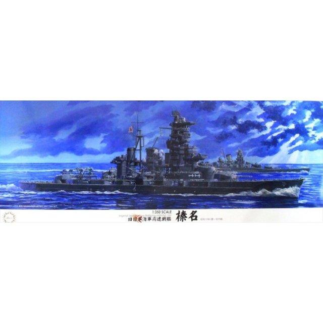 フジミ 1/350 榛名 昭和19年/捷一号作戦 スケールプラモデル 艦船-13