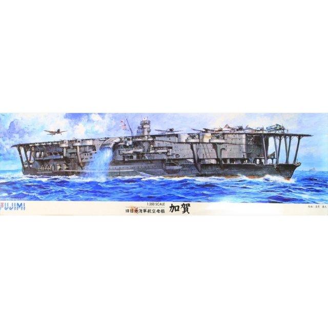 フジミ 1/350 日本海軍航空母艦 加賀 (艦載機75機付属/真珠湾攻撃時) スケールプラモデル SPOT