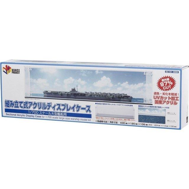 GSIクレオス  組み立て式アクリルケース 1/700 スケール大型艦船用 模型用グッズ SC101