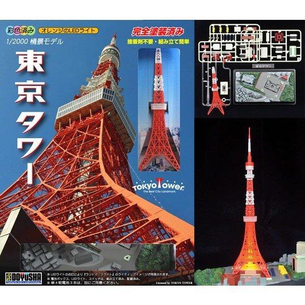 プラモデル 彩色済み情景モデル 1/2000 東京タワー 完全塗装済み 童友社