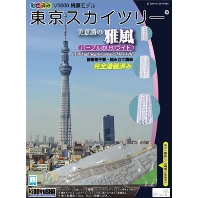 童友社 1/3000 東京スカイツリー 完全塗装済 スケールモデル TOWER-2
