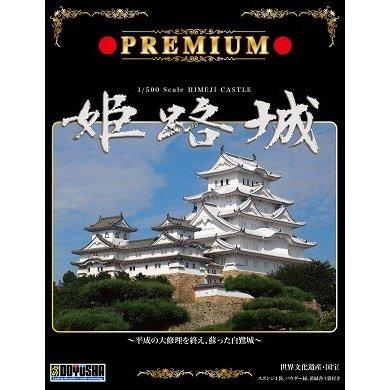 プラモデル 童友社 1/500 プレミアム姫路城