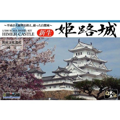 童友社 1/500 名城プラモデル 新生姫路城 スケールプラモデル 4975406100011