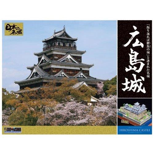 童友社 1/350 日本の名城プラモデル デラックス版 広島城 スケールプラモデル DX8