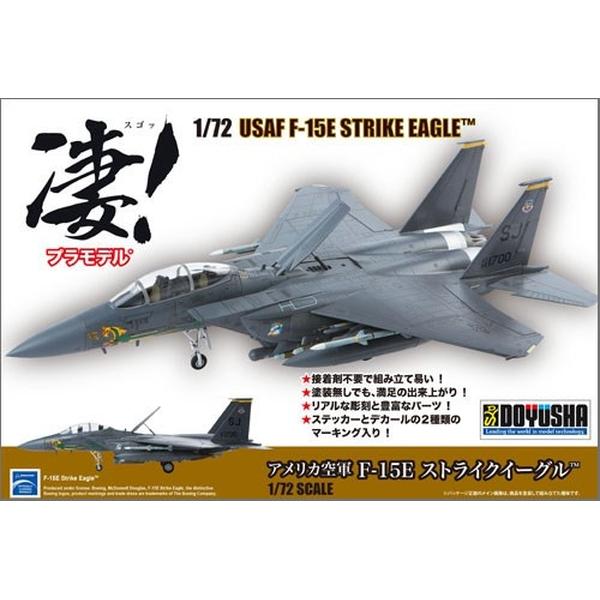 童友社 1/72 凄!プラモデル 第2弾 アメリカ空軍 F-15E ストライクイーグル スケールモデル 4975406412732