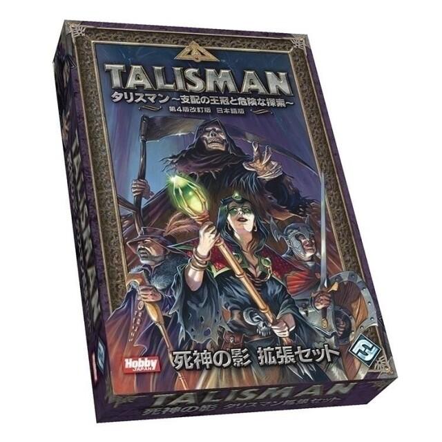 ホビージャパン タリスマン拡張セット 死神の影 アナログゲーム 4981932020464