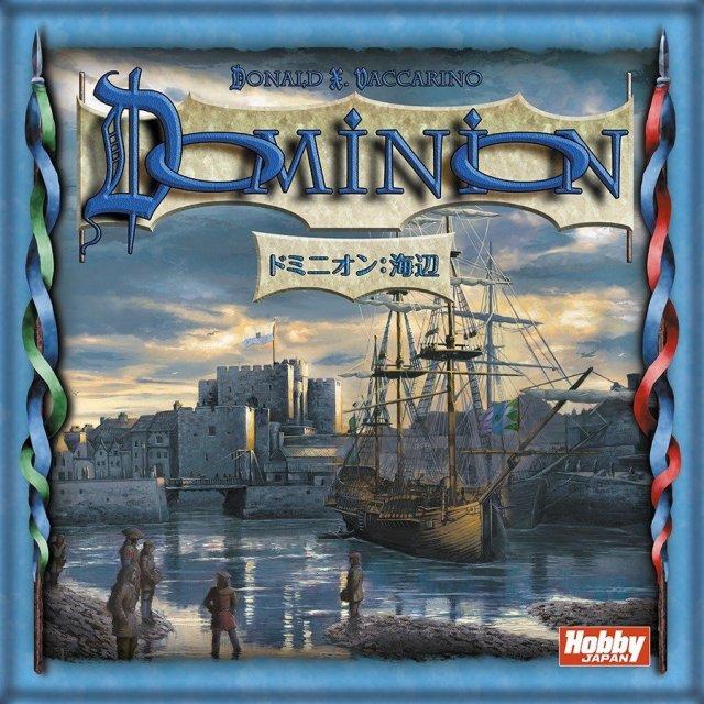 ホビージャパン ドミニオン 海辺 日本語版 ボードゲーム 4981932020570