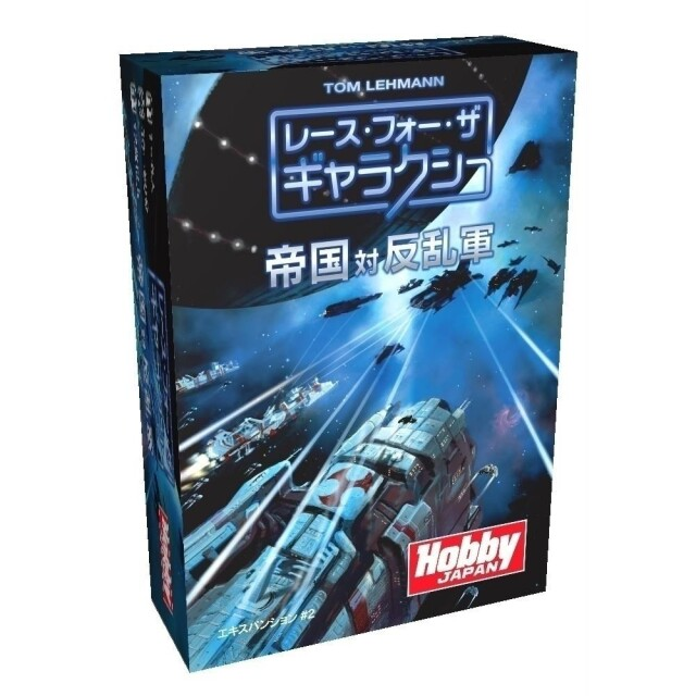 ホビージャパン レース・フォー・ザ・ギャラクシー拡張セット2:帝国対反乱軍 アナログゲーム 4981932020754