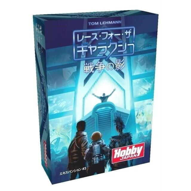 ホビージャパン レース・フォー・ザ・ギャラクシー拡張セット3:戦争の影 アナログゲーム 4981932020761