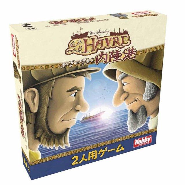 ホビージャパン ル・アーブル:内陸港【取寄対応】 ボードゲーム 4981932021263