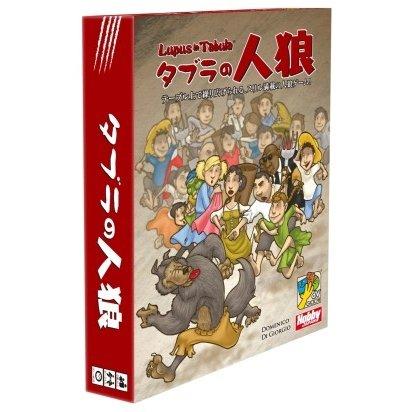 ホビージャパン タブラの人狼 日本語版 ボードゲーム 4981932021379