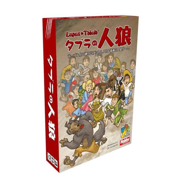 ホビージャパン タブラの人狼【取寄対応】 ボードゲーム 4981932021379