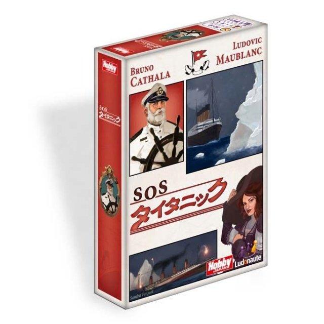ホビージャパン SOSタイタニック 日本語版 ボードゲーム 4981932021393