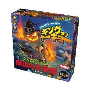 ホビージャパン キング・オブ・トーキョー拡張 ハロウィン南瓜の大決闘 日本語版 ボードゲーム 4981932021423
