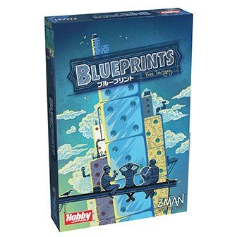 ホビージャパン ブループリント 日本語版 ボードゲーム 4981932021508
