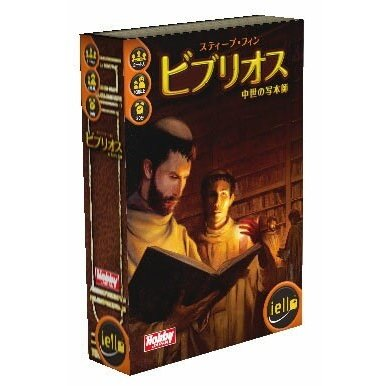 ホビージャパン ビブリオス 中世の写本師 日本語版 ボードゲーム 4981932021621
