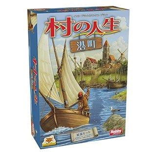 ホビージャパン 村の人生 港町 日本語版 ボードゲーム 4981932021645