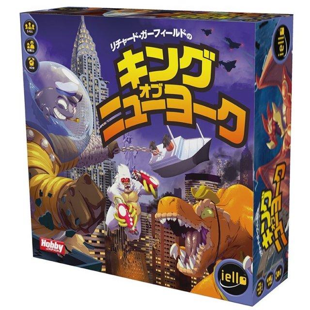 ホビージャパン キング・オブ・ニューヨーク 日本語版 ボードゲーム 4981932021737