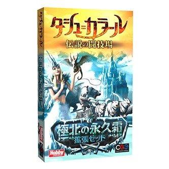 ホビージャパン タシュ=カラール 極北の永久霜 日本語版 ボードゲーム 4981932021812